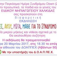Ειδική ενημερωτική εκδήλωση για το σύνδρομο Down