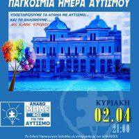 Ανάβω Μπλε φως για τον Αυτισμό - Φωτίζουμε το Δημαρχείο Χαλκίδας!