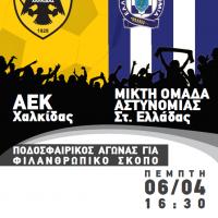 ΑΕΚ Χαλκίδας - Μικτή Ομάδα Αστυνομίας Στ.Ελλάδας