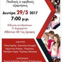 Ενημερωτική εκδήλωση για τις παιδικές και εφηβικές εξαρτήσεις
