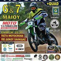 5ος αγώνας Πανελλήνιου Πρωταθλήματος 2017 Motocross