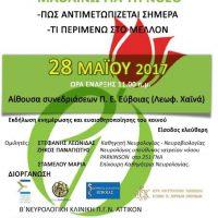 Ενημερωτική εκδήλωση για την νόσο Πάρκινσον