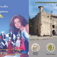 Εορτασμός των 35 χρόνων του Λαογραφικού Μουσείου Χαλκίδας