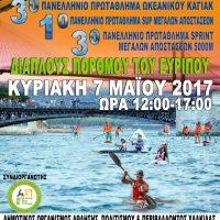 Πανελλήνια Πρωταθλήματα ΚΑΝΟΕ-ΚΑΓΙΑΚ και SUP