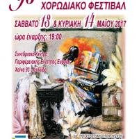 9ο Πανευβοϊκό Χορωδιακό Φεστιβάλ