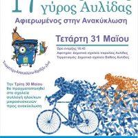 17ος ποδηλατικός γύρος Αυλίδας - Αφιερωμένος στην ανακύκλωση