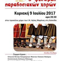 Φεστιβάλ Παραδοσιακών Χορών Αγ.Μαρίνας