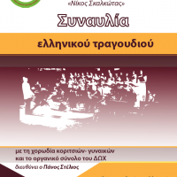Συναυλία ελληνικού τραγουδιού του Δημοτικού Ωδείου Χαλκίδας