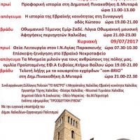 Τριήμερο εκδηλώσεων για την παλαιά πόλη