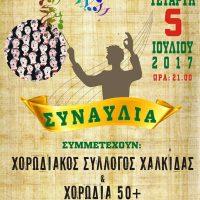 Συναυλία με τον Χορωδιακό Σύλλογο Χαλκίδας και τη Χορωδία 50+