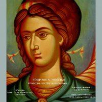Έκθεση Βυζαντινής Αγιογραφίας στο Δημαρχείο Χαλκίδας