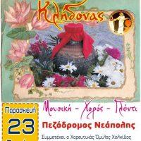 Γιορτή Κλήδονα στη Νεάπολη Χαλκίδας