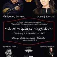 Μουσική βραδιά με τον Μπάμπη Τσέρτο και την Αρετή Κετιμέ
