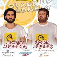 Η Stand Up Comedy