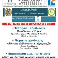 Τριήμερες εκδηλώσεις του Συλλόγου Λ.Άμμου, Αλατσάτων, Μακεδονικών