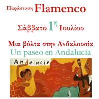 Παράσταση flamenco