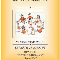 Ετήσια παράσταση του Λυκείου Ελληνίδων
