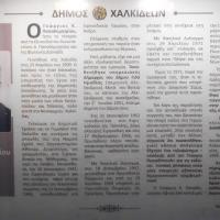 Αναφορά στον δωρητή Γεώργιο Κ. Παπαδημητρίου