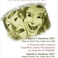 Θεατρικό Φεστιβάλ 2017 στην Παραλία Αυλίδας