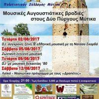 Μουσικές βραδιές στους 2 Πύργους Μύτικα