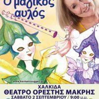 Παιδική θεατρική παράσταση
