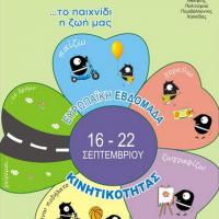 Ξεκινούν οι εκδηλώσεις για την Εβδομάδα Κινητικότητας