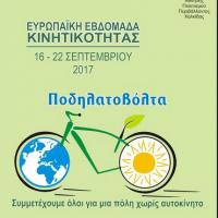 Ποδηλατοβόλτα στη Χαλκίδα για μικρούς και μεγάλους