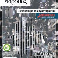 Συναυλία για τον Μαραθώνιο Χαλκίδας