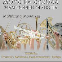 Δωρεάν μαθήματα μουσικής από τη Δημοτική Φιλαρμονική Ορχήστρα Χαλκίδας