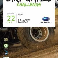 Dirt Games Challenge 2017: Θέαμα και συναγωνισμός στη Χαλκίδα!