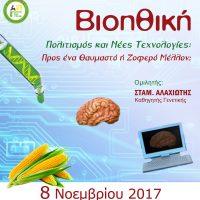 Εκδήλωση - ομιλία για τη Βιοηθική