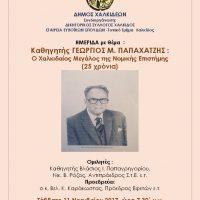 Ημερίδα για τον Χαλκιδαίο Νομικό, Γεώργιο Μ.Παπαχατζή