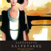 Έκθεση έργων του Αλέξανδρου Χαιρετάκη στη Χαλκίδα