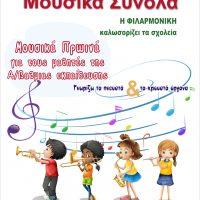 Εκπαιδευτικά προγράμματα Φιλαρμονικής Ορχήστρας ΔΟΑΠΠΕΧ