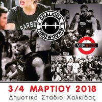 4ο Chalkida Throwdown - Αγώνες Crossfit