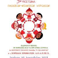 3ο Φεστιβάλ Παιδικών - Νεανικών Χορωδιών