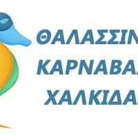ΘΑΛΑΣΣΙΝΟ ΚΑΡΝΑΒΑΛΙ ΧΑΛΚΙΔΑΣ 2018 - Δηλώσεις Συμμετοχής