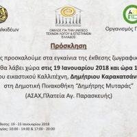 Εγκαίνια έκθεσης ζωγραφικής Δημητρίου Καρακατσάνη στις 19 Ιανουαρίου