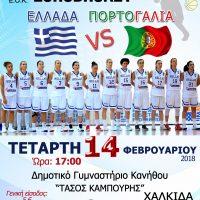 Διάθεση εισιτηρίων για τον αγώνα μπάσκετ Εθνικών Ομάδων Γυναικών Ελλάδας - Πορτογαλίας
