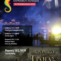 Τελετή λήξης Θαλασσινού Καρναβαλιού - Τηλεοπτική μετάδοση απο το Star Κεντρικής Ελλάδας