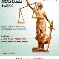 Ομιλία με θέμα «Αρχαία Ελλάδα και Δίκαιο»
