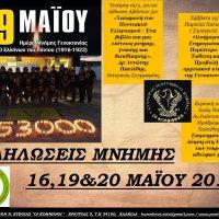 Εκδηλώσεις Μνήνης για την Γενοκτονία των Ελλήνων του Πόντου