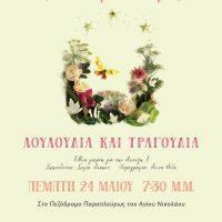 Λουλούδια και Τραγούδια