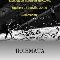Παρουσίαση της ποιητικής συλλογής Ανδρέα Κατσικούδη - ΠΟΙΗΜΑΤΑ