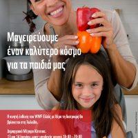 Μαγειρεύουμε έναν καλύτερο κόσμο για τα παιδιά μας στη Χαλκίδα
