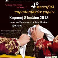 4ο Φεστιβάλ παραδοσιακών Χορών «Δώστε του Χορού να πάει…»