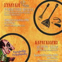 Θέατρο Σκιών «Καραγκιόζης» του Θανάση Σπυρόπουλου στην Συνοικία Αγ. Κωνσταντίνου