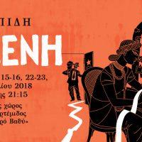 2ο bio-Mechanical festival Ελένη του Ευριπίδη
