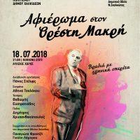 Οπερέτα Αφιέρωμα στον Ορέστη Μακρή