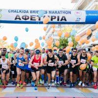 Chalkida Bridges Half Marathon Φόρμα Εγγραφής